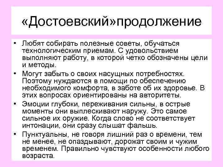«Достоевский» продолжение • Любят собирать полезные советы, обучаться технологическим приемам. С удовольствием выполняют
