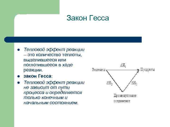 Закон Гесса l l l Тепловой эффект реакции – это количество теплоты, выделившееся или