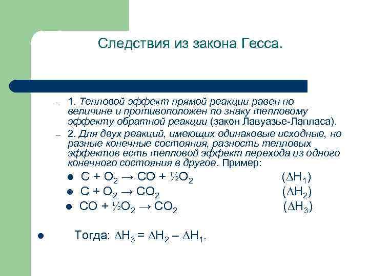 Следствия из закона Гесса. – – 1. Тепловой эффект прямой реакции равен по величине