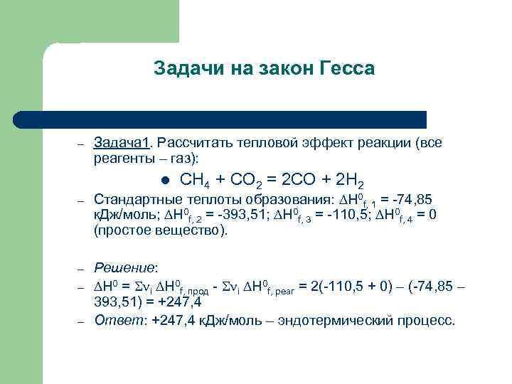 Задачи на закон Гесса – Задача 1. Рассчитать тепловой эффект реакции (все реагенты –