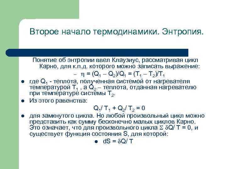 Второе начало термодинамики. Энтропия. l l l Понятие об энтропии ввел Клаузиус, рассматривая цикл