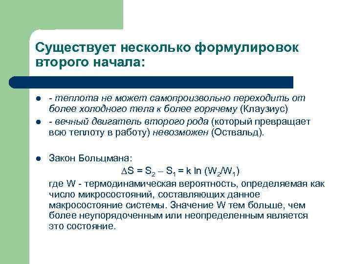 Существует несколько формулировок второго начала: l l l теплота не может самопроизвольно переходить от