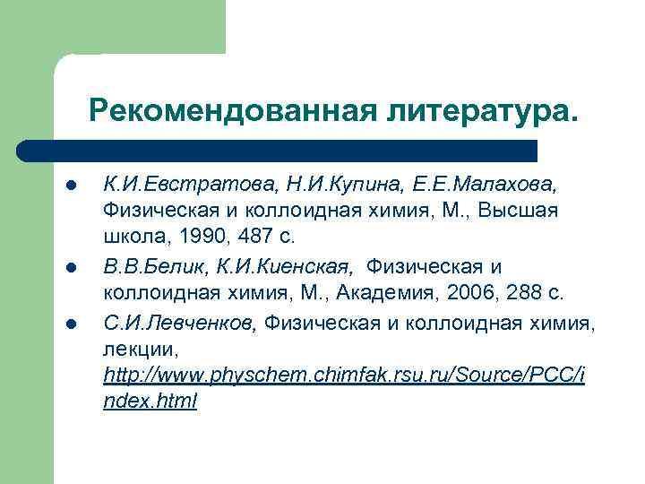 Рекомендованная литература. l l l К. И. Евстратова, Н. И. Купина, Е. Е. Малахова,