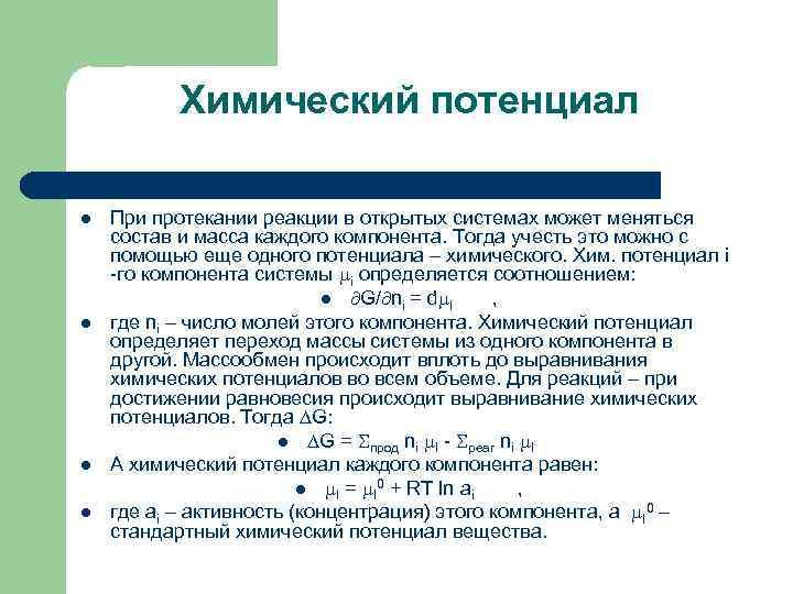 Химический потенциал l l При протекании реакции в открытых системах может меняться состав и