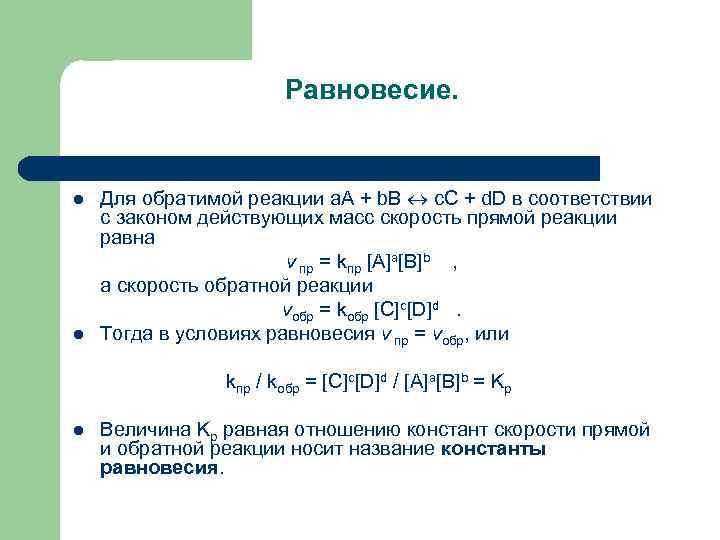 Равновесие. l l Для обратимой реакции a. A + b. B c. C +