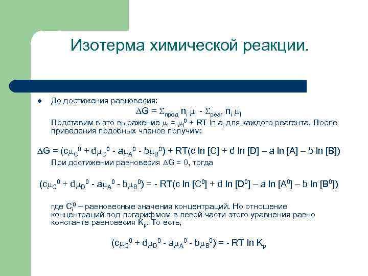 Изотерма химической реакции. l До достижения равновесия: G = прод ni I реаг ni