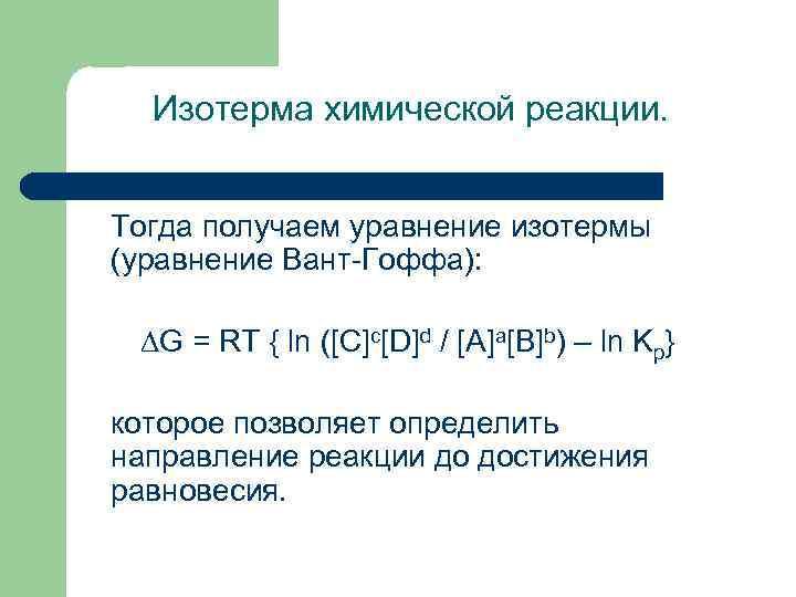 Изотерма химической реакции. Тогда получаем уравнение изотермы (уравнение Вант Гоффа): G = RT {