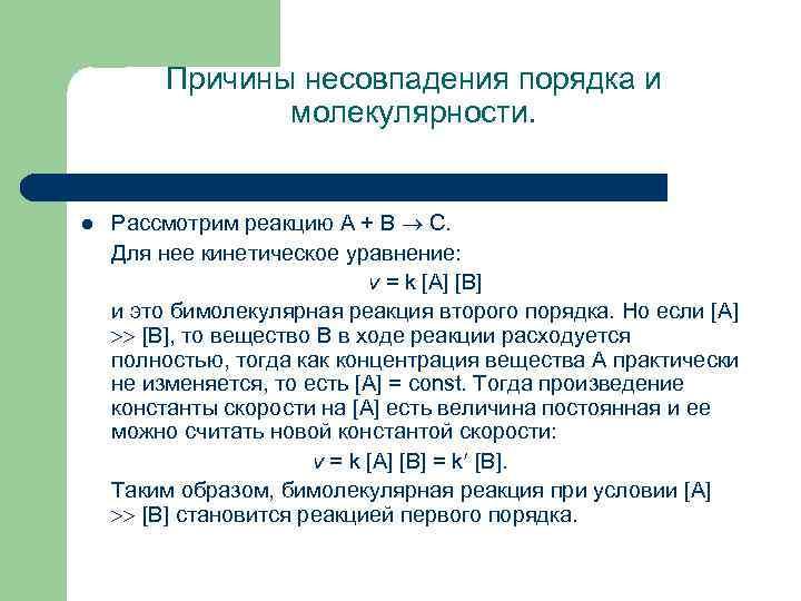 Причины несовпадения порядка и молекулярности. l Рассмотрим реакцию A + B С. Для нее