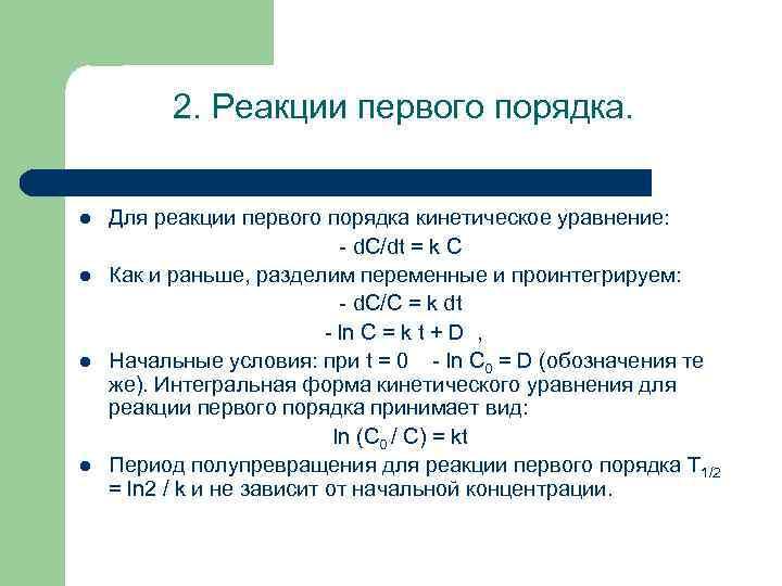 2. Реакции первого порядка. l l Для реакции первого порядка кинетическое уравнение: d. C/dt