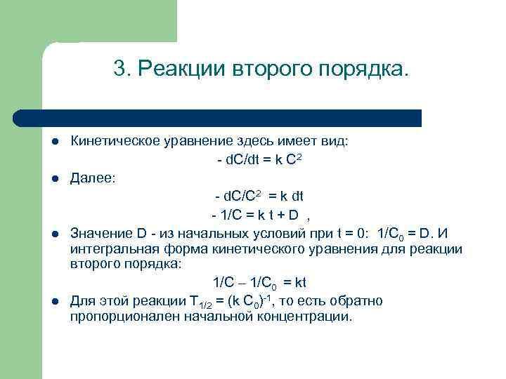 3. Реакции второго порядка. l l Кинетическое уравнение здесь имеет вид: d. C/dt =
