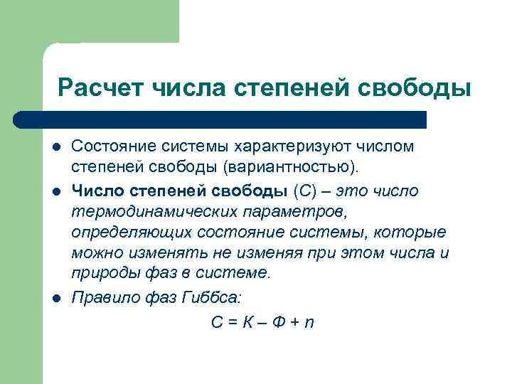 Расчет числа степеней свободы l l l Состояние системы характеризуют числом степеней свободы (вариантностью).