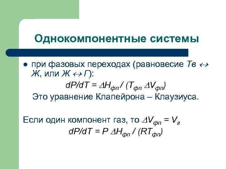 Однокомпонентные системы l при фазовых переходах (равновесие Тв Ж, или Ж Г): d. P/d.