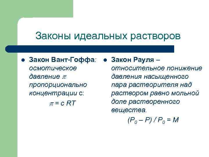 Законы идеальных растворов l Закон Вант-Гоффа: осмотическое давление пропорционально концентрации c: = с RT