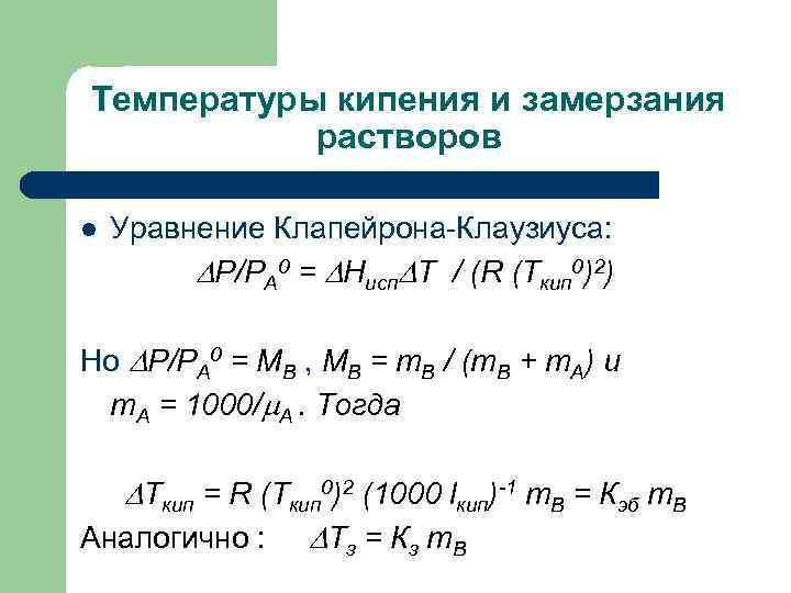 Температуры кипения и замерзания растворов l Уравнение Клапейрона Клаузиуса: P/PA 0 = Hисп Т