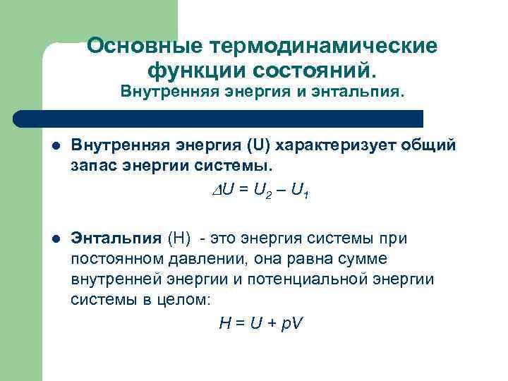 Основные термодинамические функции состояний. Внутренняя энергия и энтальпия. l Внутренняя энергия (U) характеризует общий