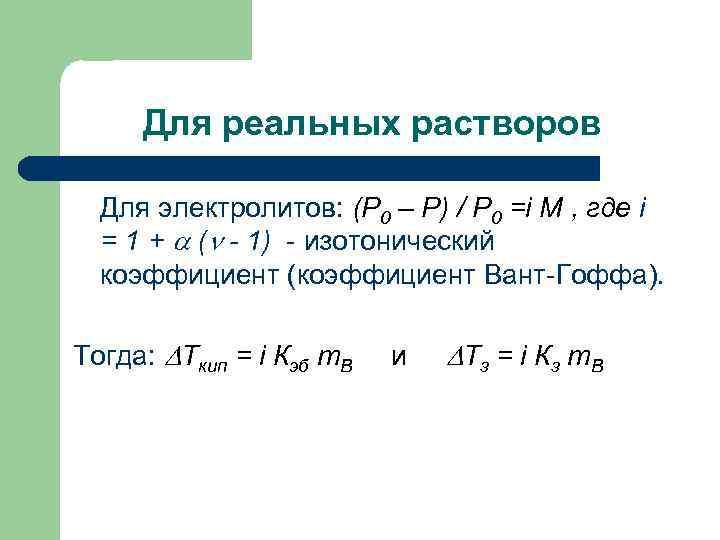 Для реальных растворов Для электролитов: (P 0 – P) / P 0 =i M