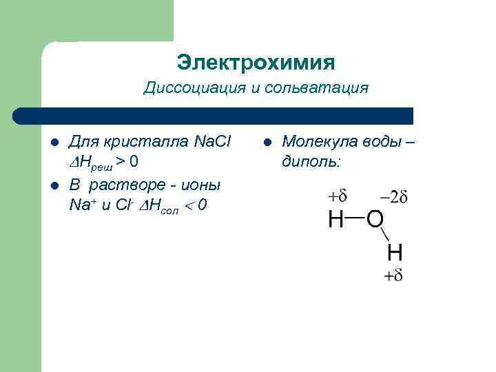 Электрохимия Диссоциация и сольватация l l Для кристалла Na. Cl Hреш > 0 В
