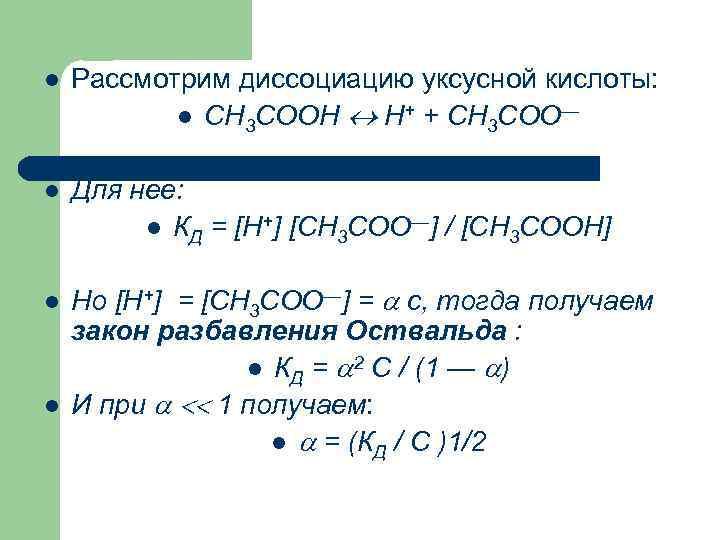 l Рассмотрим диссоциацию уксусной кислоты: l CH 3 COOH H+ + CH 3 COO—
