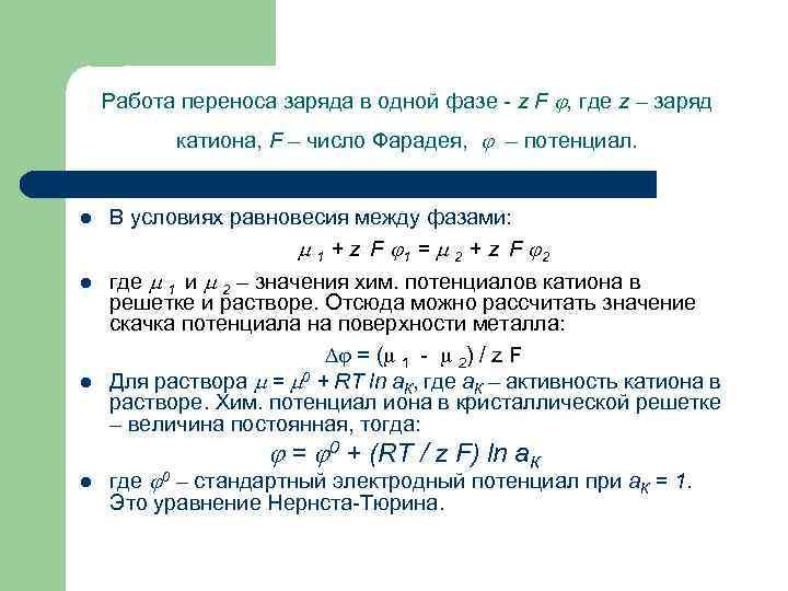 Работа переноса заряда в одной фазе z F , где z – заряд катиона,