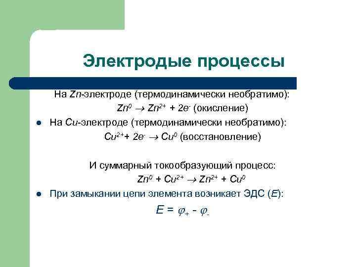 Электродые процессы l l На Zn электроде (термодинамически необратимо): Zn 0 Zn 2+ +