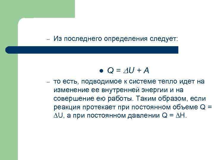 – Из последнего определения следует: l – Q = U + A то есть,