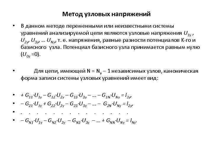 Метод узловых напряжений • В данном методе переменными или неизвестными системы уравнений анализируемой цепи