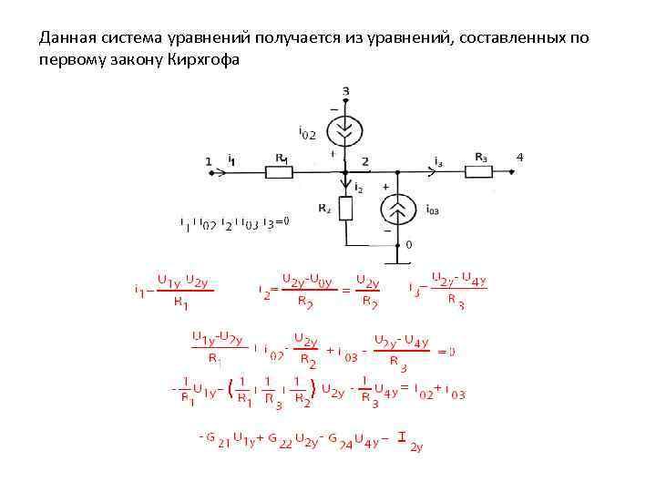 Данная система уравнений получается из уравнений, составленных по первому закону Кирхгофа