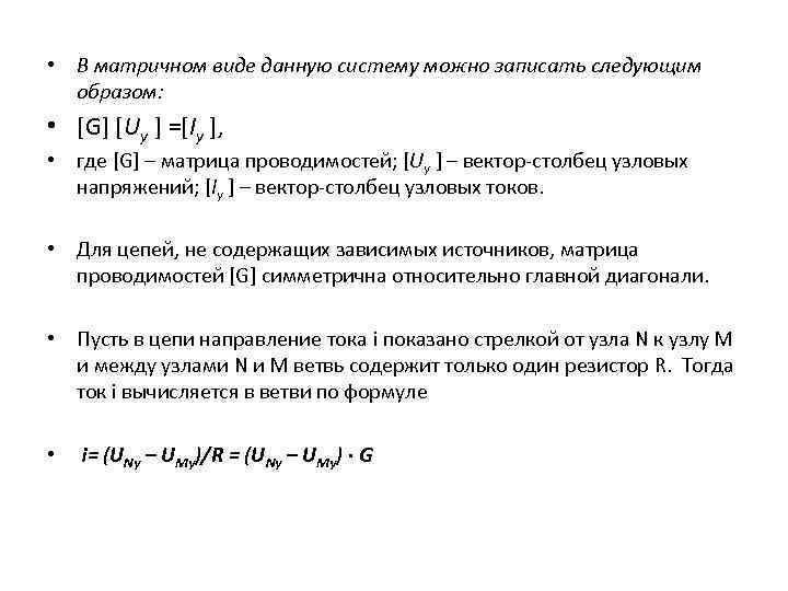 • В матричном виде данную систему можно записать следующим образом: • [G] [Uу
