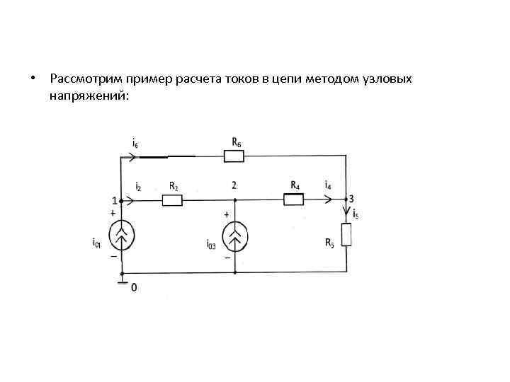 • Рассмотрим пример расчета токов в цепи методом узловых напряжений: