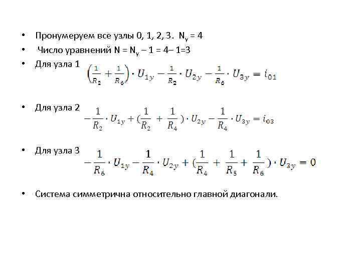 • Пронумеруем все узлы 0, 1, 2, 3. Nу = 4 • Число
