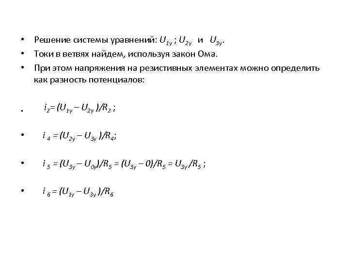 • Решение системы уравнений: U 1 у ; U 2 у и U