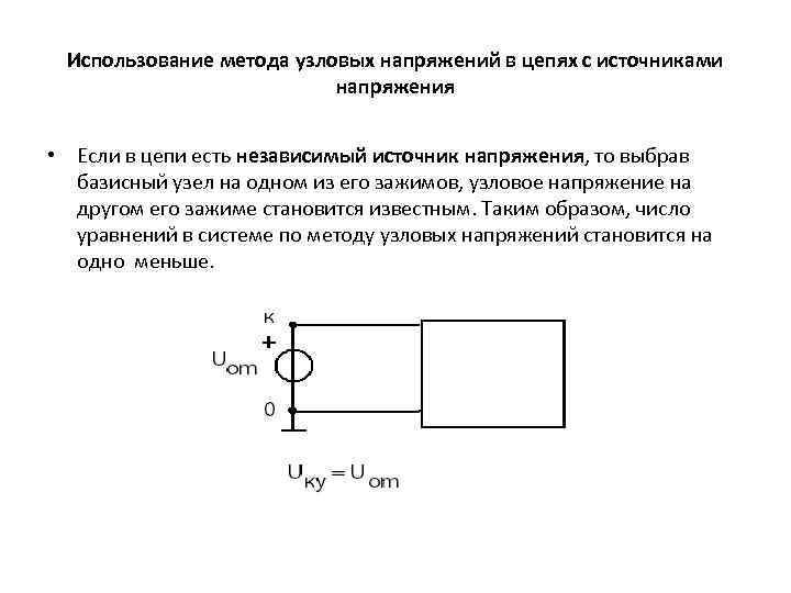 Использование метода узловых напряжений в цепях с источниками напряжения • Если в цепи есть