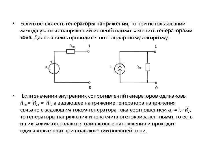 • Если в ветвях есть генераторы напряжения, то при использовании метода узловых напряжений