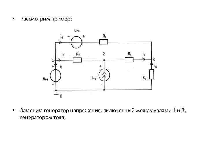 • Рассмотрим пример: • Заменим генератор напряжения, включенный между узлами 1 и 3,