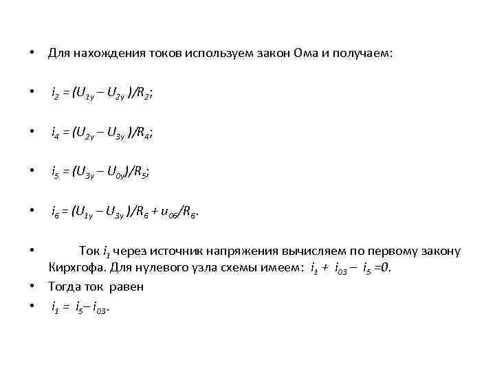 • Для нахождения токов используем закон Ома и получаем: • i 2 =