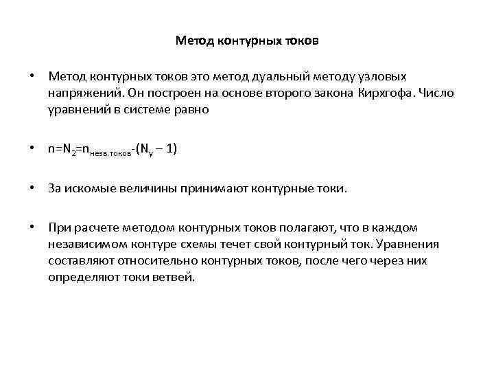 Метод контурных токов • Метод контурных токов это метод дуальный методу узловых напряжений. Он