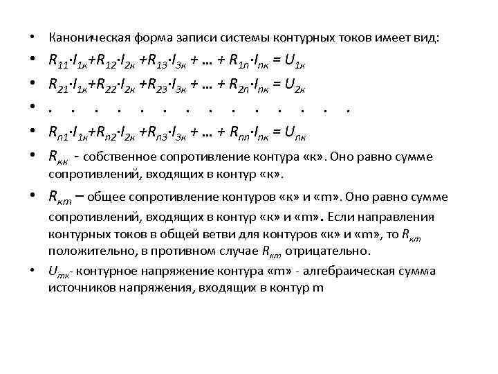 • Каноническая форма записи системы контурных токов имеет вид: • • • R