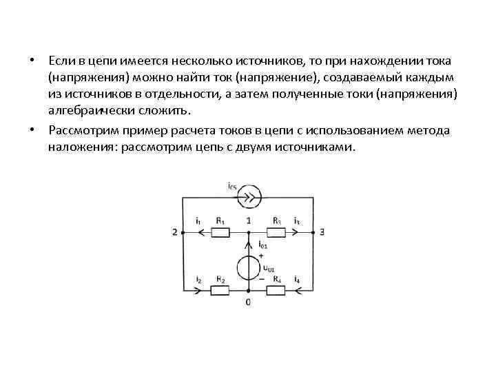 • Если в цепи имеется несколько источников, то при нахождении тока (напряжения) можно