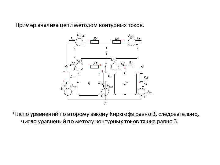 Пример анализа цепи методом контурных токов. Число уравнений по второму закону Кирхгофа равно