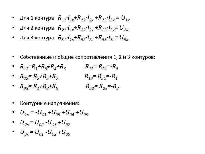 • Для 1 контура R 11∙I 1 к+R 12∙I 2 к +R 13∙I