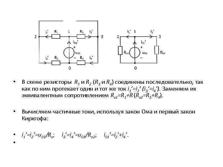• В схеме резисторы R 1 и R 2 (R 3 и R