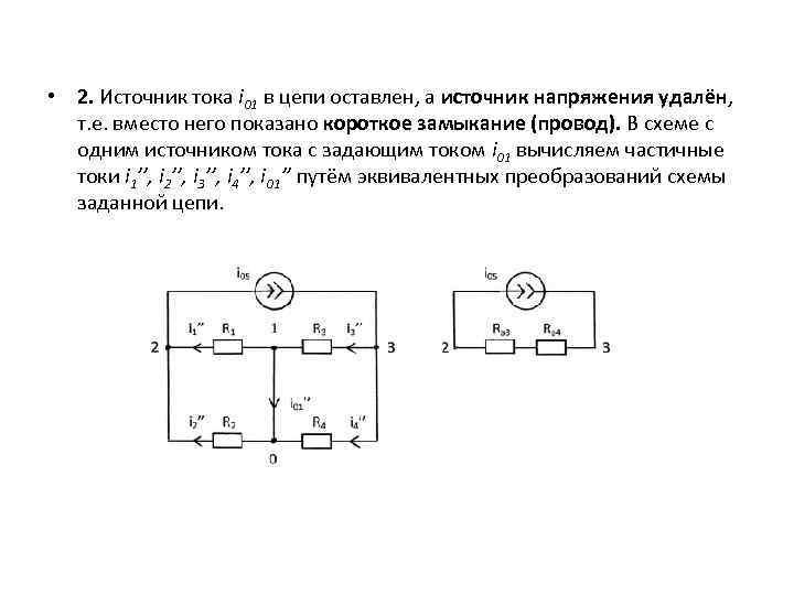 • 2. Источник тока i 01 в цепи оставлен, а источник напряжения удалён,