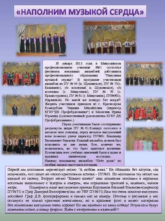 30 января 2013 года в Минусинском профессиональном училище № 61 состоялся фестиваль вокальных ансамблей