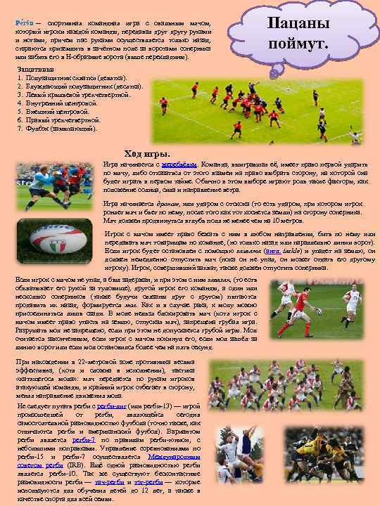 Ре гби — спортивная командная игра с овальным мячом, который игроки каждой команды, передавая