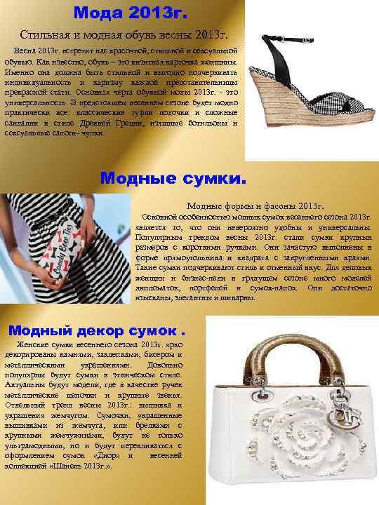 Мода 2013 г. Стильная и модная обувь весны 2013 г. Весна 2013 г. встретит