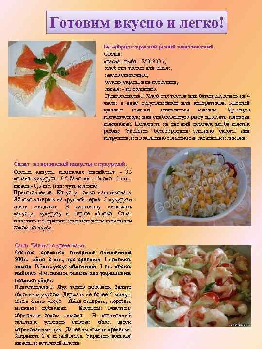 Готовим вкусно и легко! Бутерброд с красной рыбой классический. Состав: красная рыба - 250
