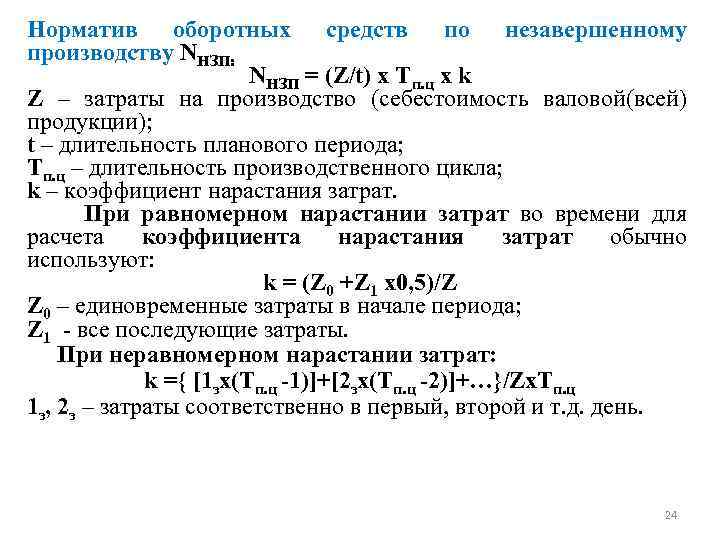 Норматив оборотных средств по незавершенному производству NНЗП: NНЗП = (Z/t) x Tп. ц х