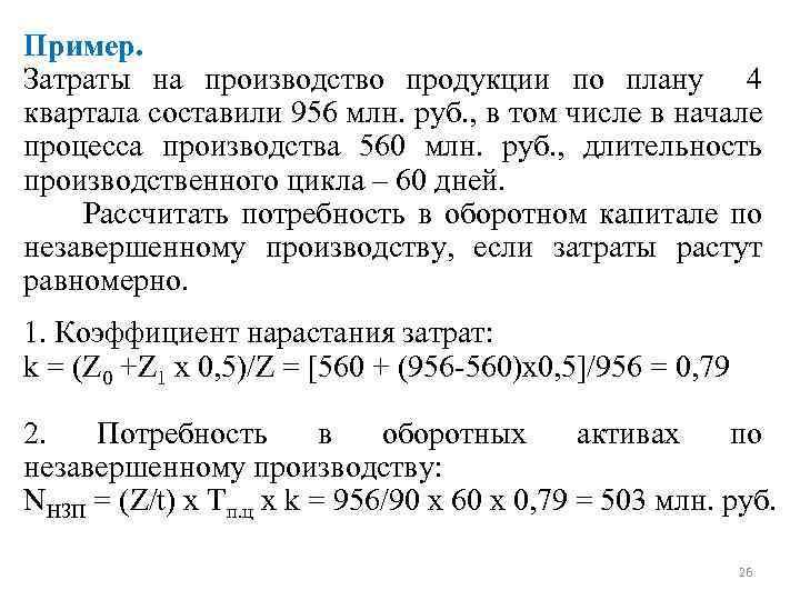 Пример. Затраты на производство продукции по плану 4 квартала составили 956 млн. руб. ,