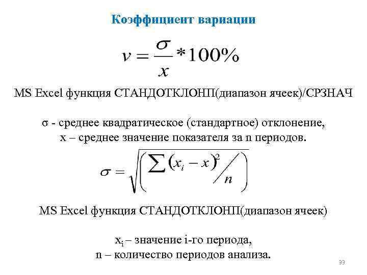Коэффициент вариации MS Excel функция СТАНДОТКЛОНП(диапазон ячеек)/СРЗНАЧ σ - среднее квадратическое (стандартное) отклонение, х
