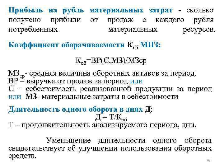 Прибыль на рубль материальных затрат - сколько получено прибыли от продаж с каждого рубля